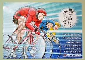 keirin poster